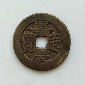 嘉庆通宝(55),宝川局母钱 保真 包老