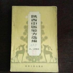 陕西中医验方选编、妇、儿科部分