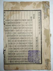 黄埔军校图书馆藏书 中央陆军军官学校 《唐柳河东集》卷15-19