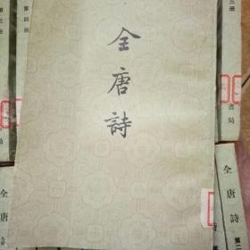 全唐诗(1------25册)全集