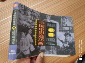 中国电影连环画精品收藏图鉴.3