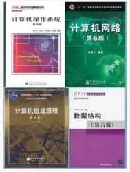 计算机操作系统(第四版)+网络6 +组成原理2+数据结构 计算机考研全套教材4本