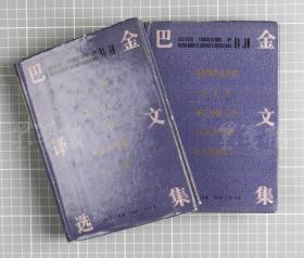 著名作家、翻译家、原中国作协主席 巴金 1990年签名藏书票贴于《巴金译文选集》上下册(19*14cm)HXTX119669