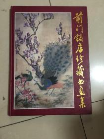 前门饭店珍藏书画集