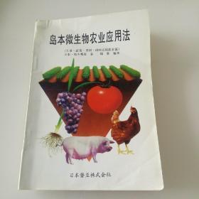 岛本微生物农业应用法:大田.蔬菜.果树.饲料实用技术篇(全中文)