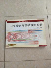 电工实用技术丛书;三相异步电动机绕组图册 (馆藏书)有印章