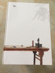 中国嘉德2013春季拍卖会 一案四时春一牧心斋文房清供