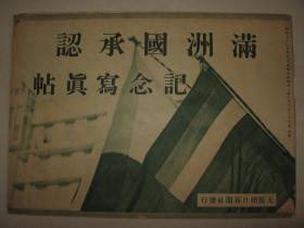 侵华罪证 1932年《满洲国承认纪念写真帖》大量傅仪建立满洲国以及满洲国风土人情图片