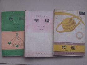 高级中学课本 物理 1-2-3册