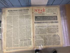 文革报纸河南日报1966年6月30日(8开四版)揭穿反党反社会主义的反对面目;周总理率我党政代表团访问了阿尔巴尼亚