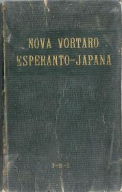 世界语日文词典