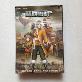 游戏:林海雪原(全新未开封)