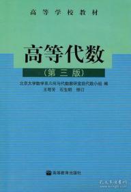 高等代数(第三版)北京大学