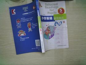 小学英语随堂阅读60篇(5年级)