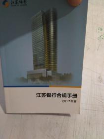 江苏银行合规手册(2017年版)