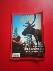 中国国家地理杂志 地理知识 1998年第11期