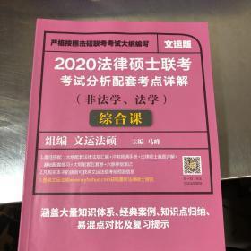 2020年法律硕士联考考试分析配套考点详解。综合课