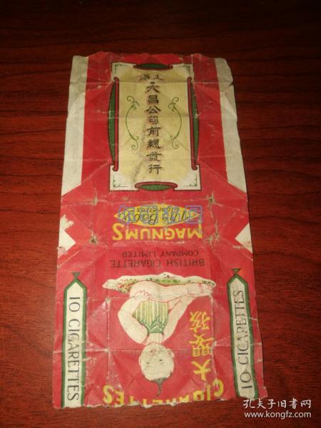 民国老烟标:上海大昌公司前总发行   大婴孩   烟标