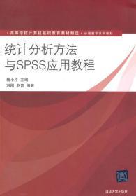 正版 统计分析方法与SPSS应用教程/分级教学 杨 ,刘刚,赵晋著
