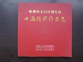 忻州市人口计划生育书画摄影作品选(内有非常漂亮的计生剪纸作品)