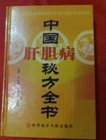中国肝胆病秘方全书  发行5000册一版一印