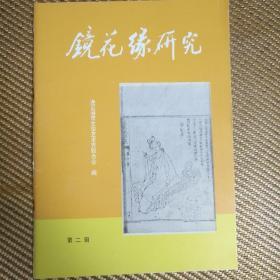 镜花缘研究(第二辑)/高清扫描复制本