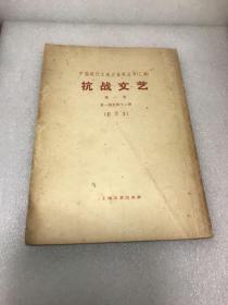 抗战文艺第一卷(影印本)
