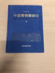 中国青铜器综论 中