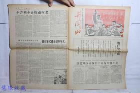 1967年8月5日《井冈山》 报纸一张  红代会清华大学井冈山报编辑部