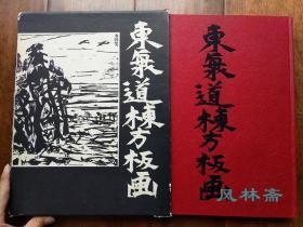 栋方志功亲笔签名本 东海道栋方板画 8开大册 日本现代版画艺术高峰