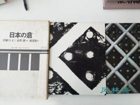 日本的仓房 田中一光设计造本 从寺庙神社经藏古建筑 到 近代民家粮仓、洋风仓库