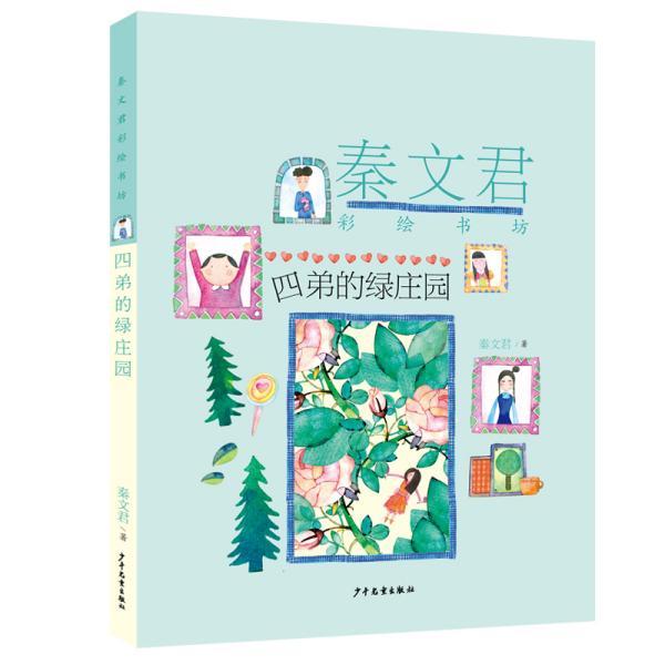 秦文君彩绘书坊:四弟的绿庄园