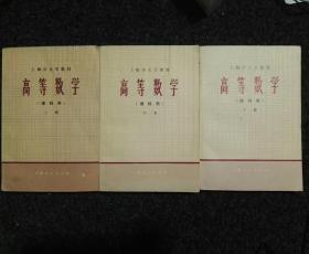 上海市大学教材 高等数学(理科用)上中下三册合售