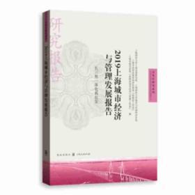 新书--自贸区研究系列·第四辑:2019上海城市经济与管理发展报告——长三角一体化再出发