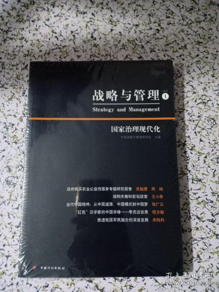 战略与管理1 国家治理现代化
