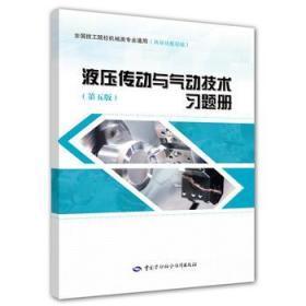 液压传动与气动技术(第二版)习题册