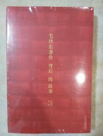 毛泽东著作背后的故事 吴楚婴著 当代中国出版社 正版书籍(全新塑封)