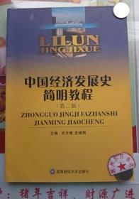 中国经济发展史简明教程(第2版)