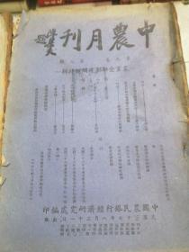 中农月刊(第九卷 第五期八期第五期2本出售)民国版品相如图