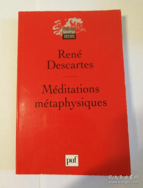 Méditations métaphysiques 第一哲学沉思集