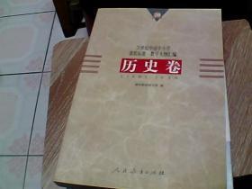 20世纪中国中小学课程标准·教学大纲汇编:历史卷