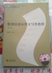 常用经济应用文写作教程(第二版)(盛明华)