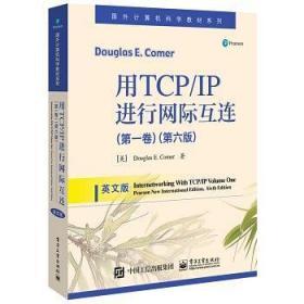 用TCP/IP进行网际互连(第一卷)(第六版)(英文版)