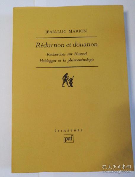 Réduction et donation 还原与给予 法文