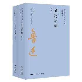日记全论-鲁迅著作分类全编-(全二册)-乙编四卷