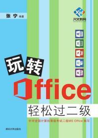 全国计算机等级考试二级教程--MS Office高级应用《玩转office轻松过二级》(二级office教材,含公共基础,题库,模拟软件):废话最少的二级office教材,100%最全考试原题题库,准确的评分系统,涵盖评分细则的解题步骤,小巧免安装运行超快的模拟软件
