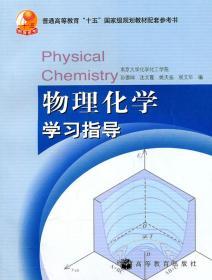 物理化学学习指导