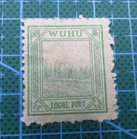 1894年清朝芜湖商埠第一次普通邮票--面值半分--邮票