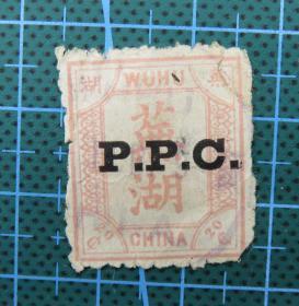 1897年清朝芜湖商埠加盖P.P.C.邮票--面值20分--邮票