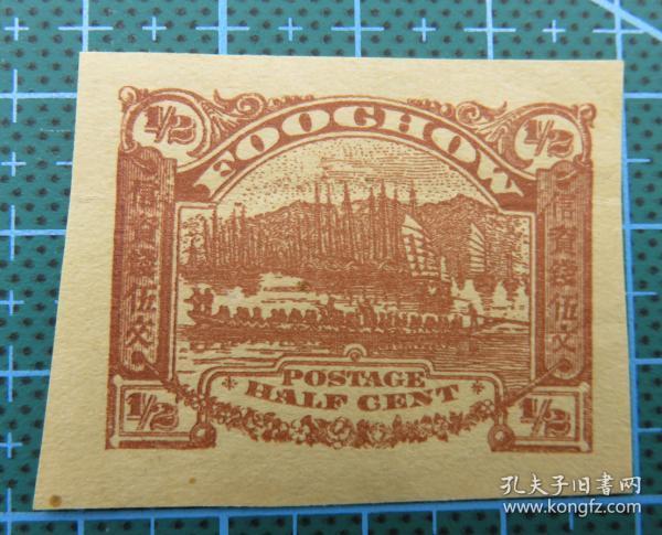 1895年清朝福州商埠明信片面值剪片---面值半分
